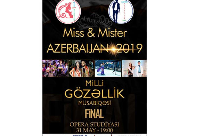 В Баку пройдет финал конкурса Miss & Mister Azerbaijan 2019