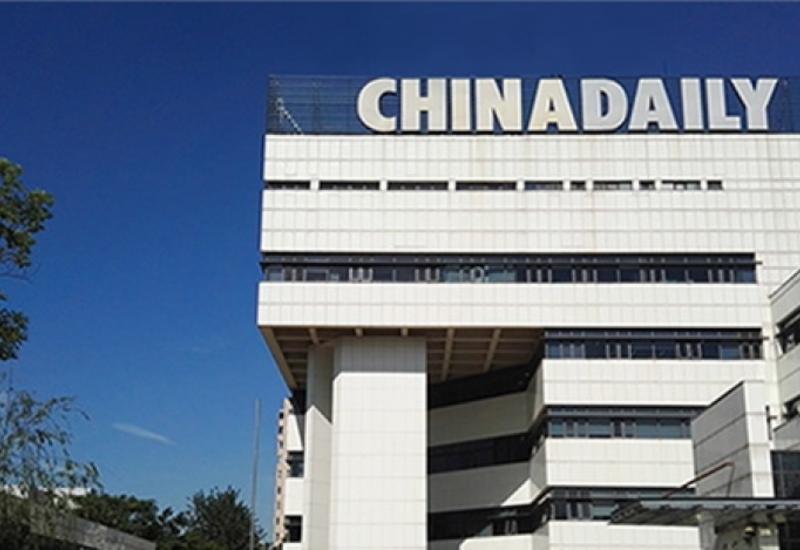 АЗЕРТАДЖ удостоен премии почетного медиа-партнера газеты China Daily