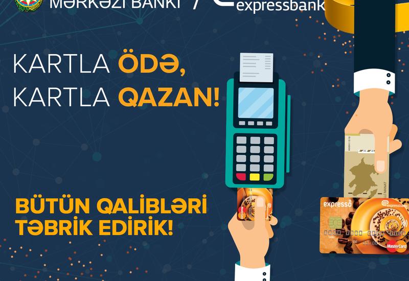 Клиенты Expressbank-a оплатили картой и заработали