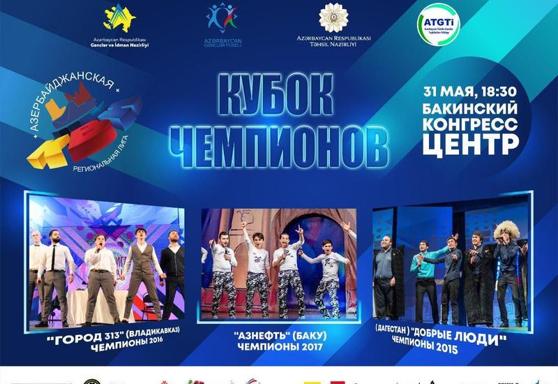 В Баку пройдет финал телевизионной лиги КВН