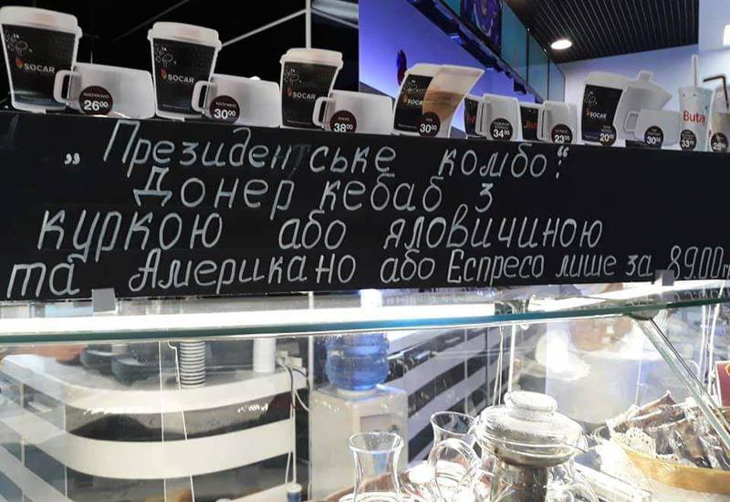 SOCAR начал предлагать в Украине «президентский» донер