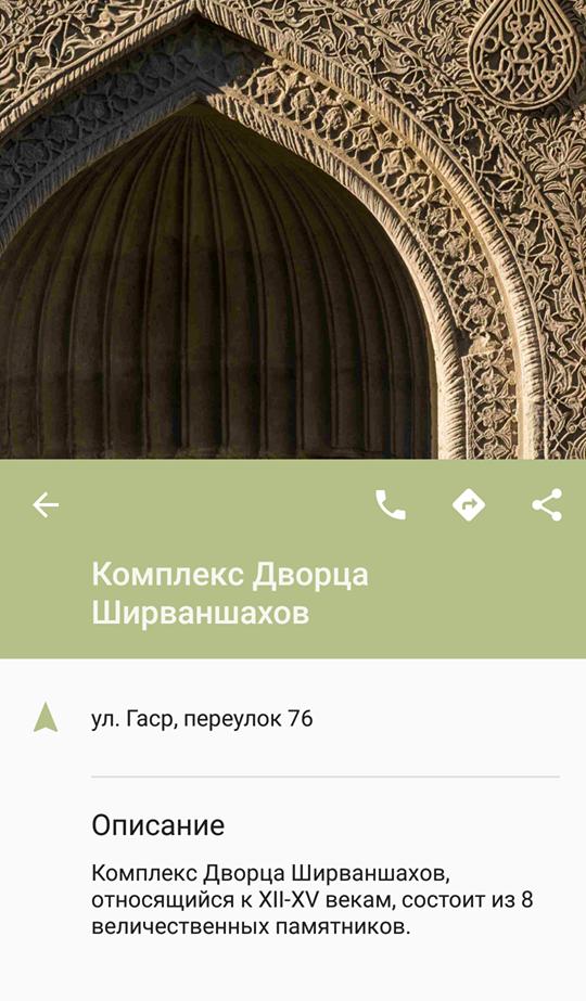 Старый город теперь в телефоне - Разработано мобильное приложение «Icherisheher»