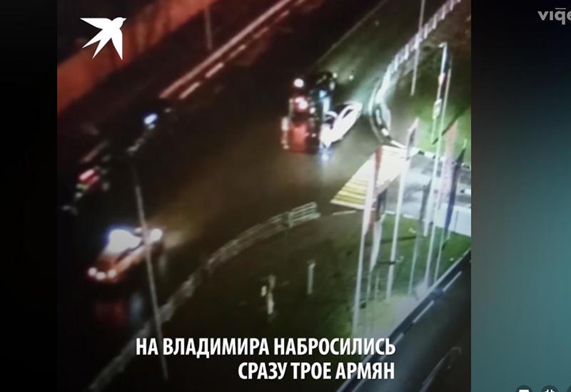 Москвич отбился от трех вооруженных армян и сядет за это в тюрьму?