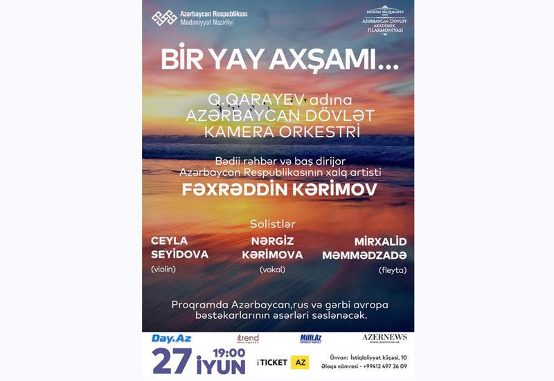 В Филармонии состоится концерт Государственного камерного оркестра