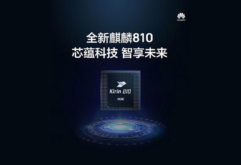 Huawei представила мощный процессор для доступных смартфонов