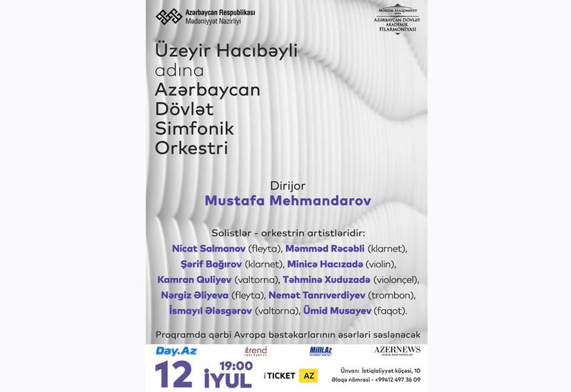 Симфонический оркестр выступит в Филармонии