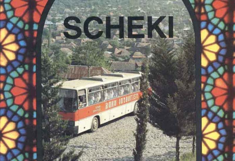 Туристический Шеки в конце 1980-х