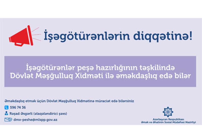 В Азербайджане организованы курсы по профподготовке