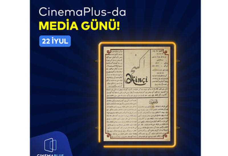 CinemaPlus решил сделать сюрприз для журналистов
