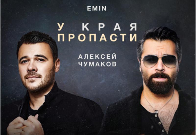 "EMIN и Алексей Чумаков споют дуэтом на ""Жаре"""