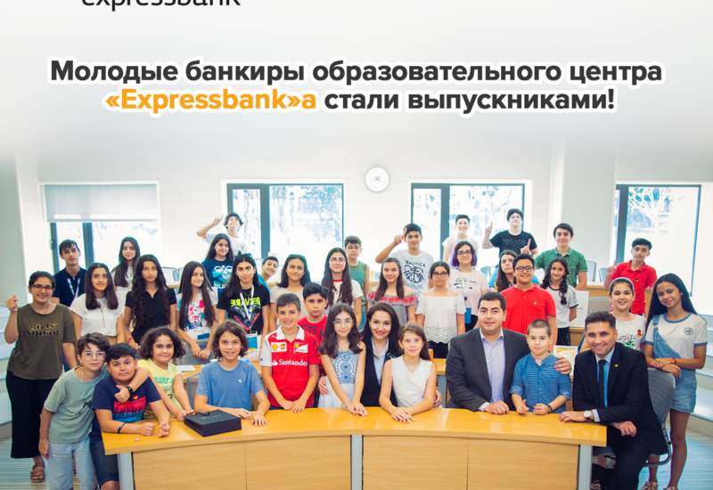 Молодые банкиры образовательного центра «Expressbank»a стали выпускниками