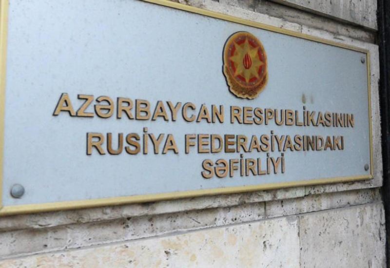 Сотрудники посольства Азербайджана в России перечислили $3000 в Фонд поддержки борьбы с коронавирусом