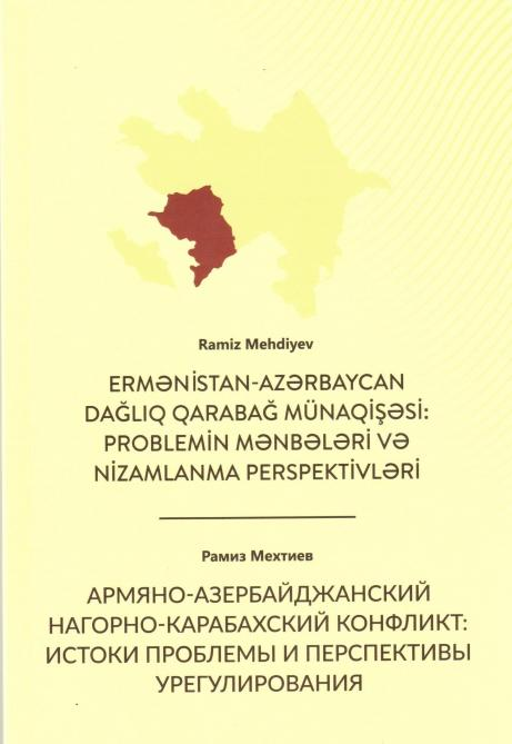 Взгляд на армяно-азербайджанский нагорно-карабахский конфликт в научно-исторической и философской плоскости