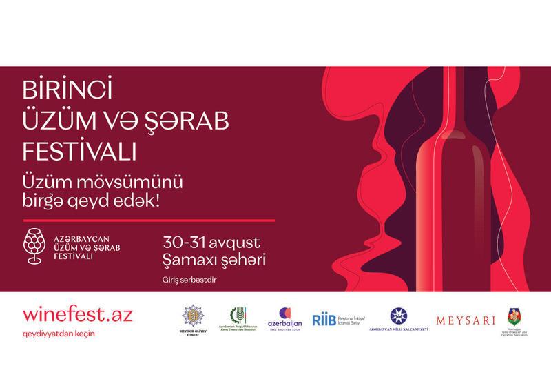 При поддержке Фонда Гейдара Алиева впервые в Азербайджане пройдет фестиваль винограда и вина