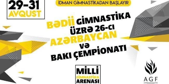 Первый день Чемпионата Азербайджана и Баку по художественной гимнастике