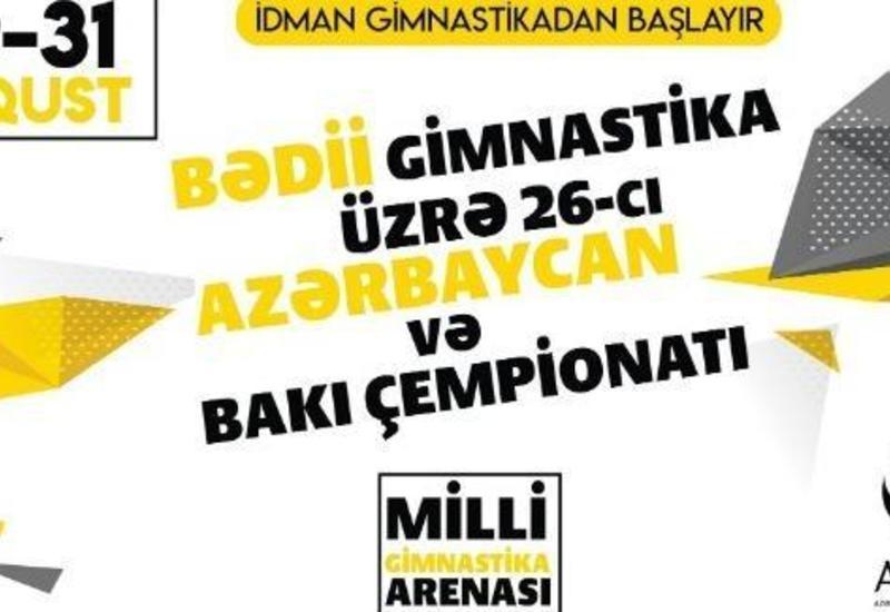 Финальный день 26-го Чемпионата Азербайджана и Баку по художественной гимнастике