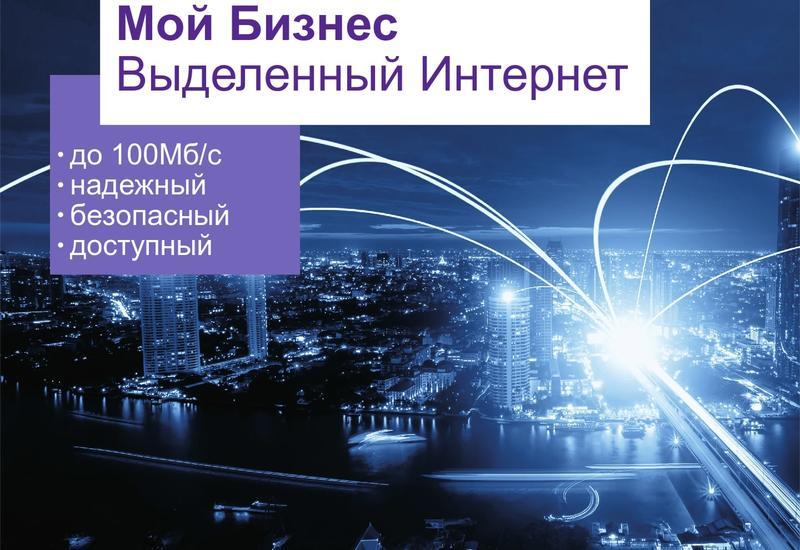 """Azercell представляет новую услугу """"Мой Бизнес Выделенный Интернет"""" для корпоративных клиентов"""