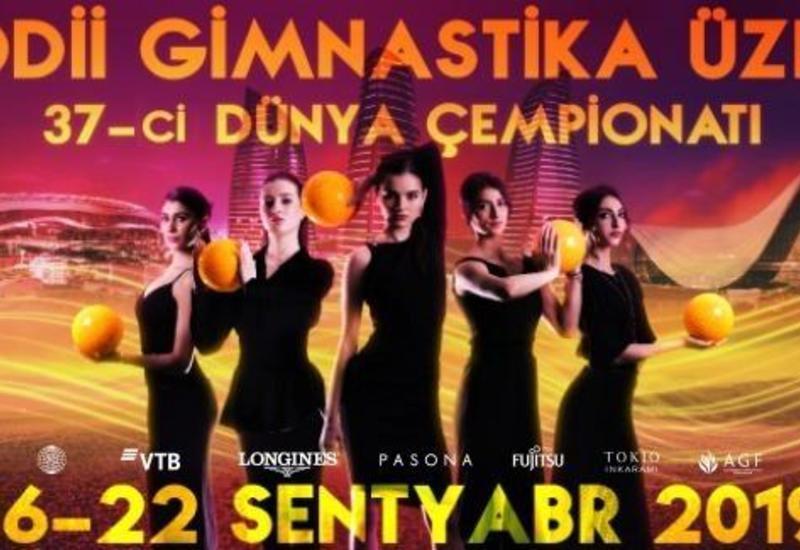На Чемпионат мира по художественной гимнастике в Баку продано свыше 8500 билетов