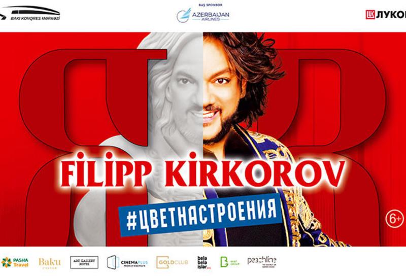 """В Бакинском конгресс-центре пройдет грандиозный концерт Филиппа Киркорова """"#ЦветНастроения. Я+R"""""""