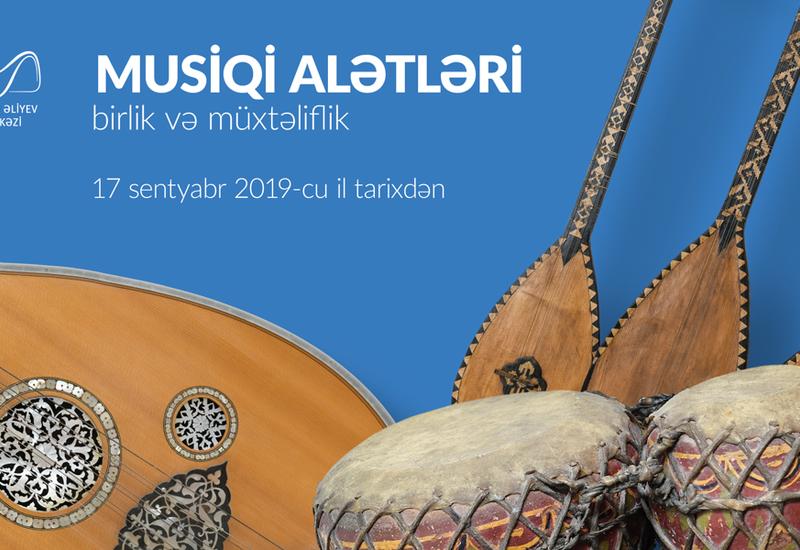 Более 200 уникальных музыкальных инструментов на выставке в Центре Гейдара Алиева