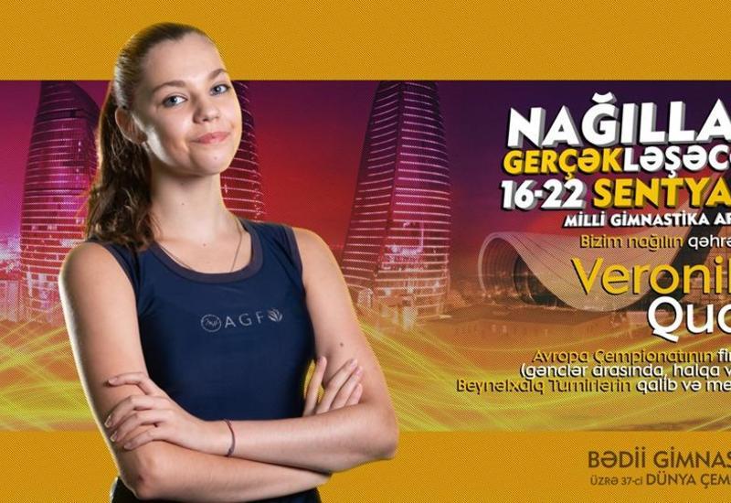 Моя цель в спорте — попасть на Олимпиаду: Вероника Гудис о подготовке к Чемпионату мира по художественной гимнастике в Баку