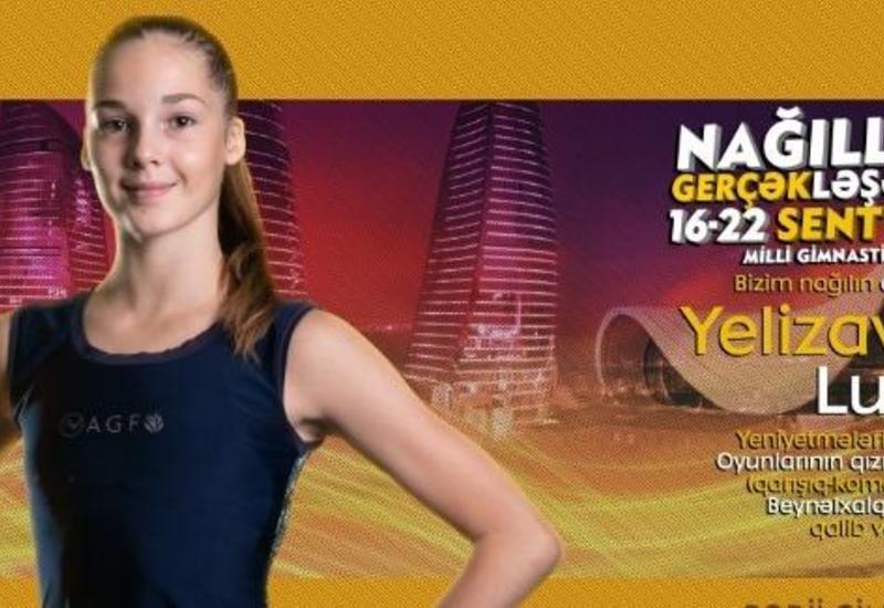 Я буду бороться за командный зачет - Елизавета Лузан о подготовке к Чемпионату мира по художественной гимнастике