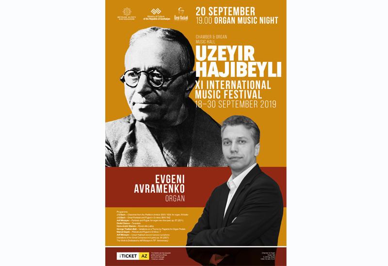 В Баку прозвучит органная музыка