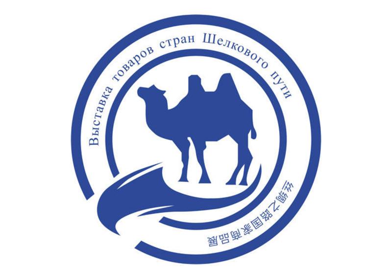 В Баку открылась пятая выставка товаров стран Шелкового пути