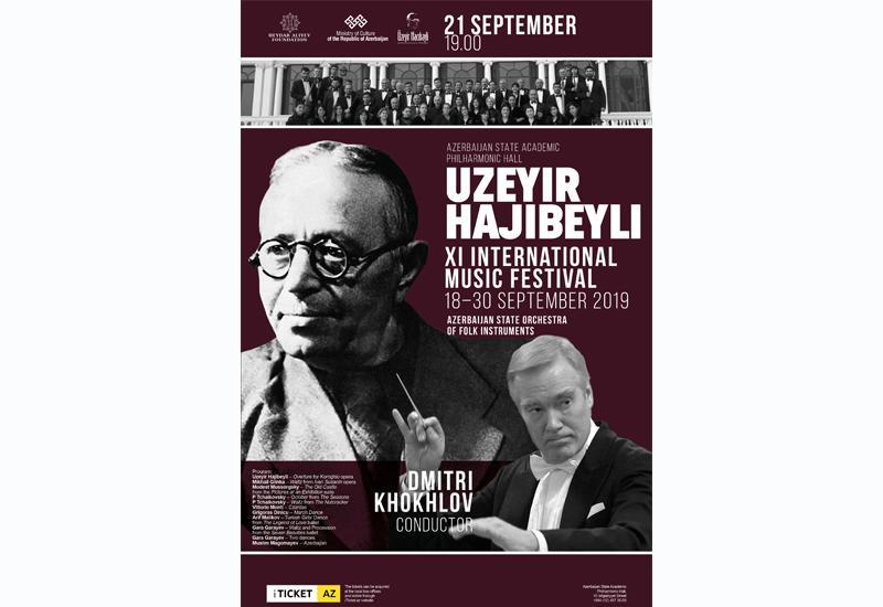 Оркестр народных инструментов выступит в Филармонии под управлением российского дирижера