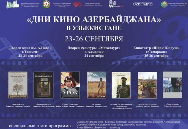 В Узбекистане пройдут Дни кино Азербайджана