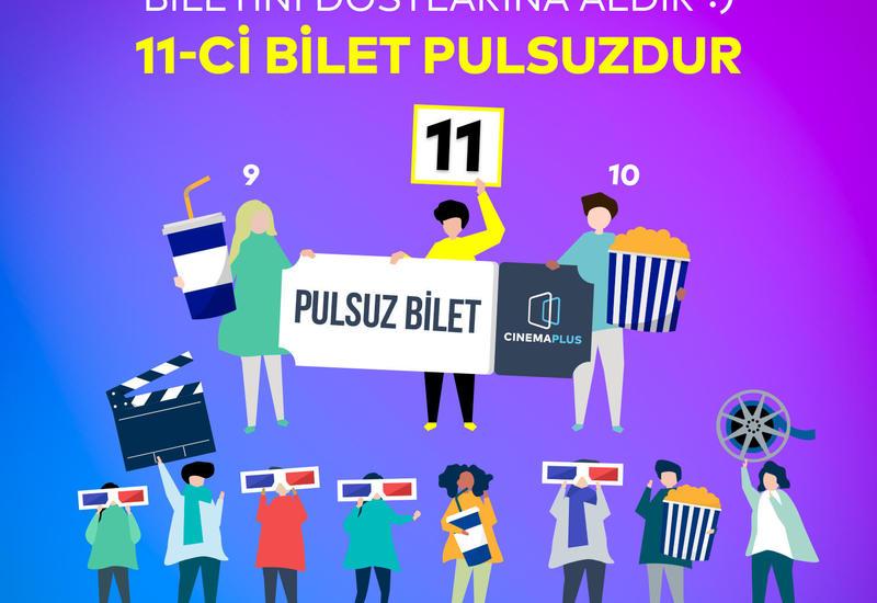 """В CinemaPlus действует акция """"10+1"""""""