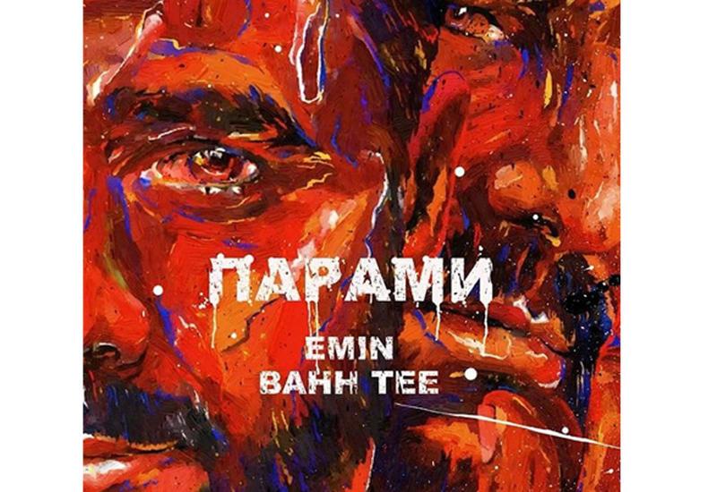 "Emin и Bahh Tee представили дуэт ""Парами"""