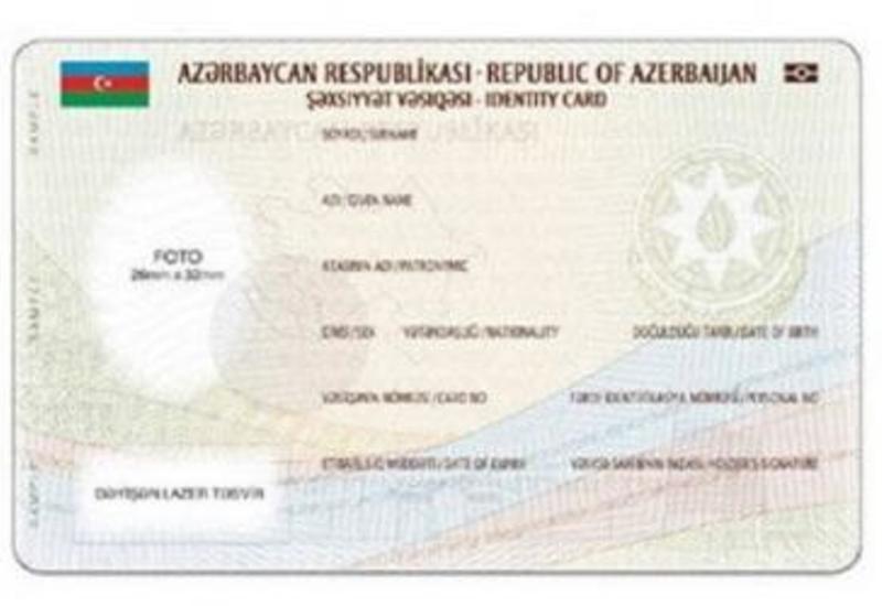 Удостоверения личности в Азербайджане будут выдаваться по-новому