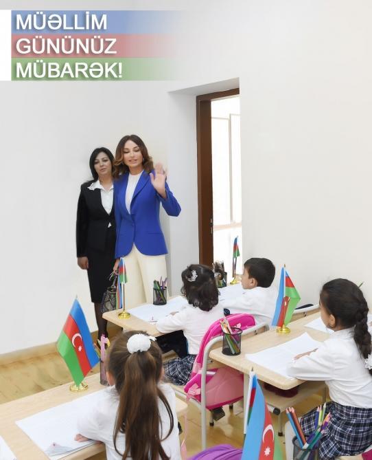 Первый вице-президент Мехрибан Алиева: Профессия учителя одна из самых уважаемых
