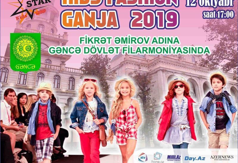 В Гяндже впервые пройдет День детской моды Kids Fashion 2019