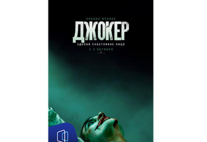 """Аншлаг в CinemaPlus: """"Джокер"""" покоряет зрителей"""