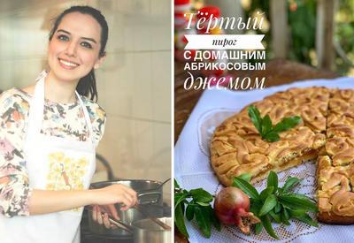 """Вкусный и простой рецепт пирога от Или Мамедовой <span class=""""color_red"""">- ФОТО</span>"""