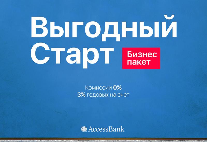 """Бизнес-пакет """"Выгодное начало"""" от AccessBank для предпринимателей (R)"""