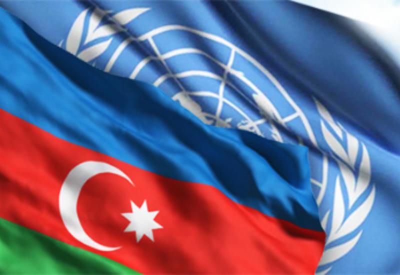 Президент Генеральной Ассамблеи ООН посетит Азербайджан
