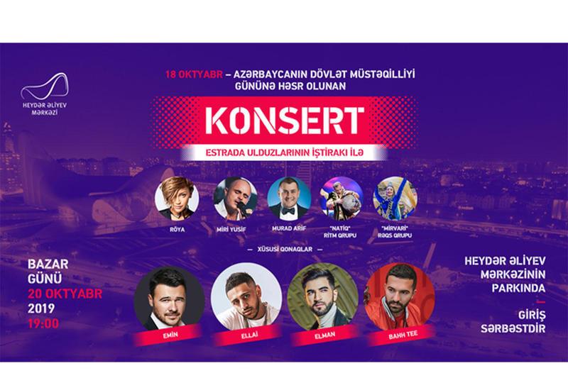 В парке Центра Гейдара Алиева состоится концерт в связи с Днем государственной независимости