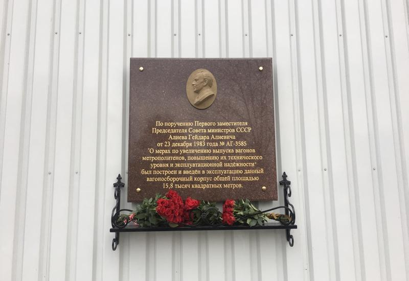 """""""Метровагонмаш"""" открыл мемориальную доску Гейдару Алиеву"""