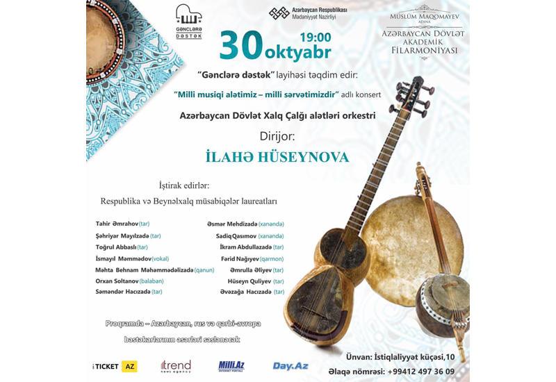 В Филармонии пройдет концерт «Наши национальные музыкальные инструменты - наше национальное богатство»