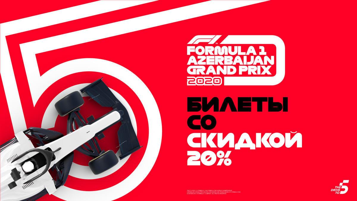 Стартовала продажа билетов на Гран При Азербайджана Формуы-1