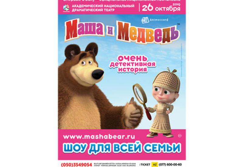 """В Баку пройдет бесплатная фотосессия с героями спектакля """"Маша и Медведь"""""""