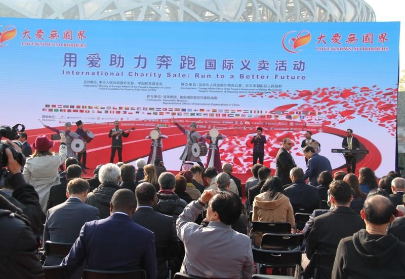 Азербайджан при поддержке Фонда Гейдара Алиева представлен на благотворительной ярмарке в Пекине
