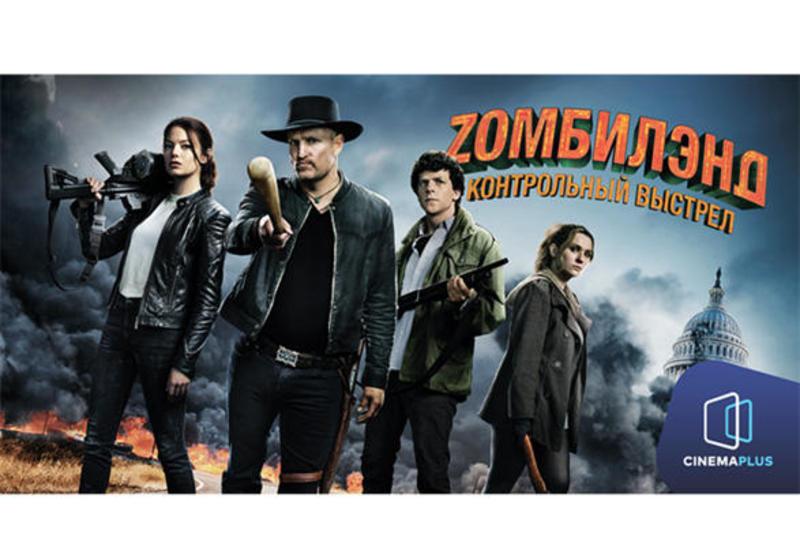 CinemaPlus снял ролик к фильму «Zомбилэнд: Контрольный выстрел»