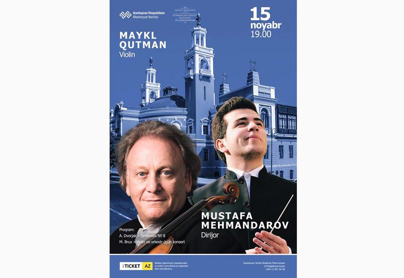 В Филармонии выступит известный скрипач Майкл Гутман