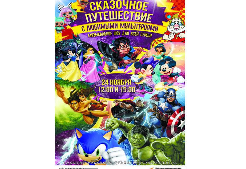 """В Баку представят """"Сказочное путешествие с любимыми мультгероями"""""""