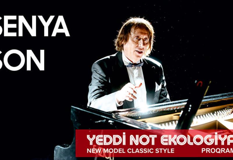 В Центре мугама впервые выступит известный пианист Семен Сон
