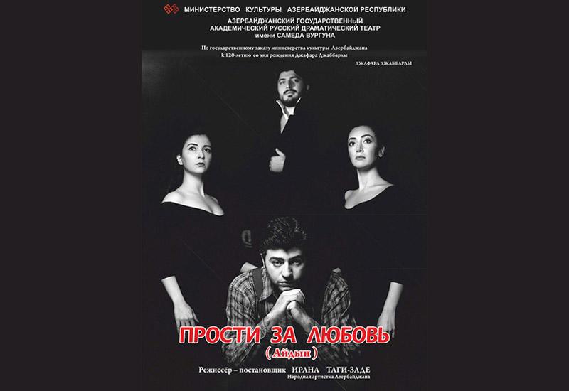 В Русском драматическом театре состоится премьера спектакля по пьесе Джафара Джаббарлы